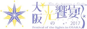 大阪・光の饗宴2017
