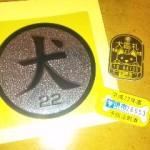 SBSH06081.JPG